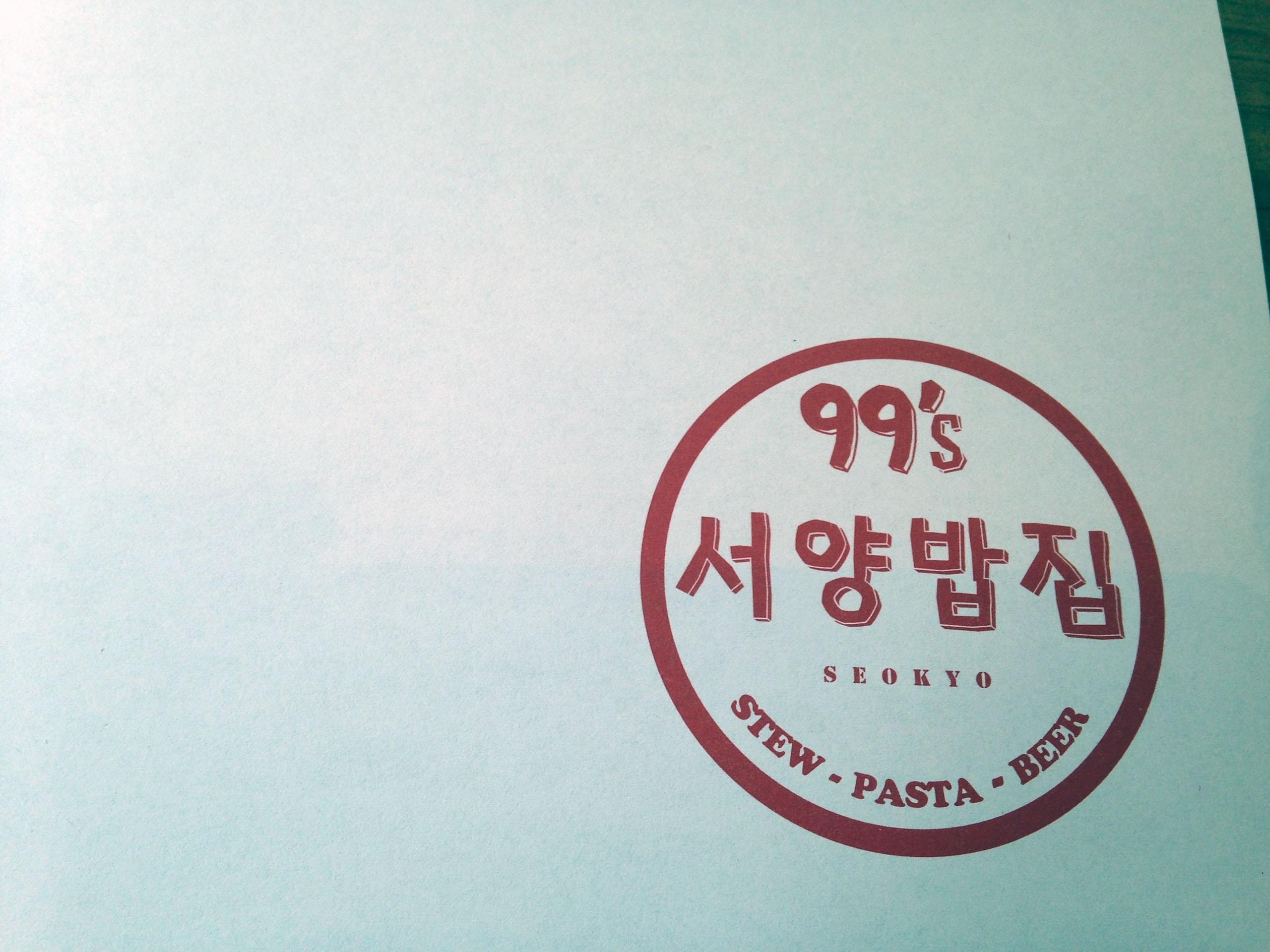 99's 서양밥집