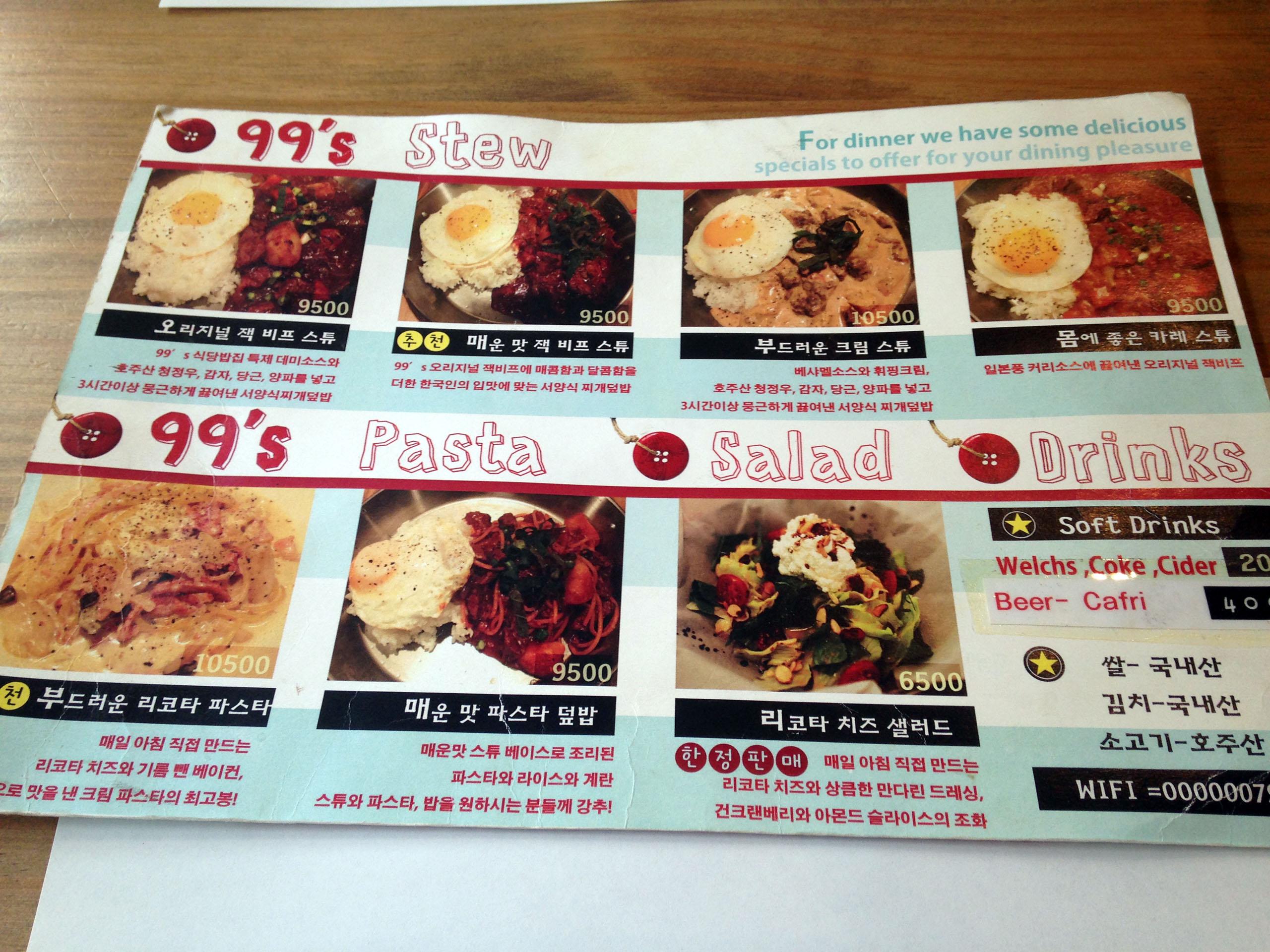 99's 서양밥집 메뉴판