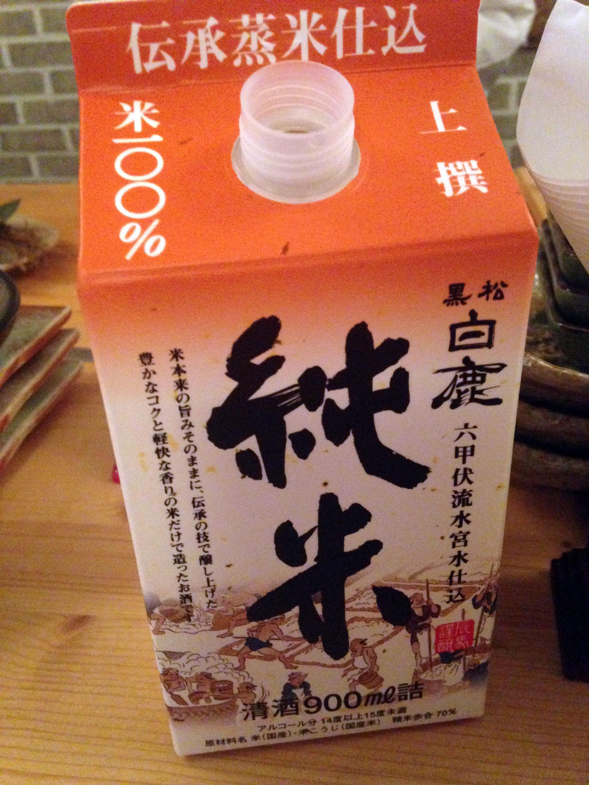 하쿠시카 쥰마이 팩