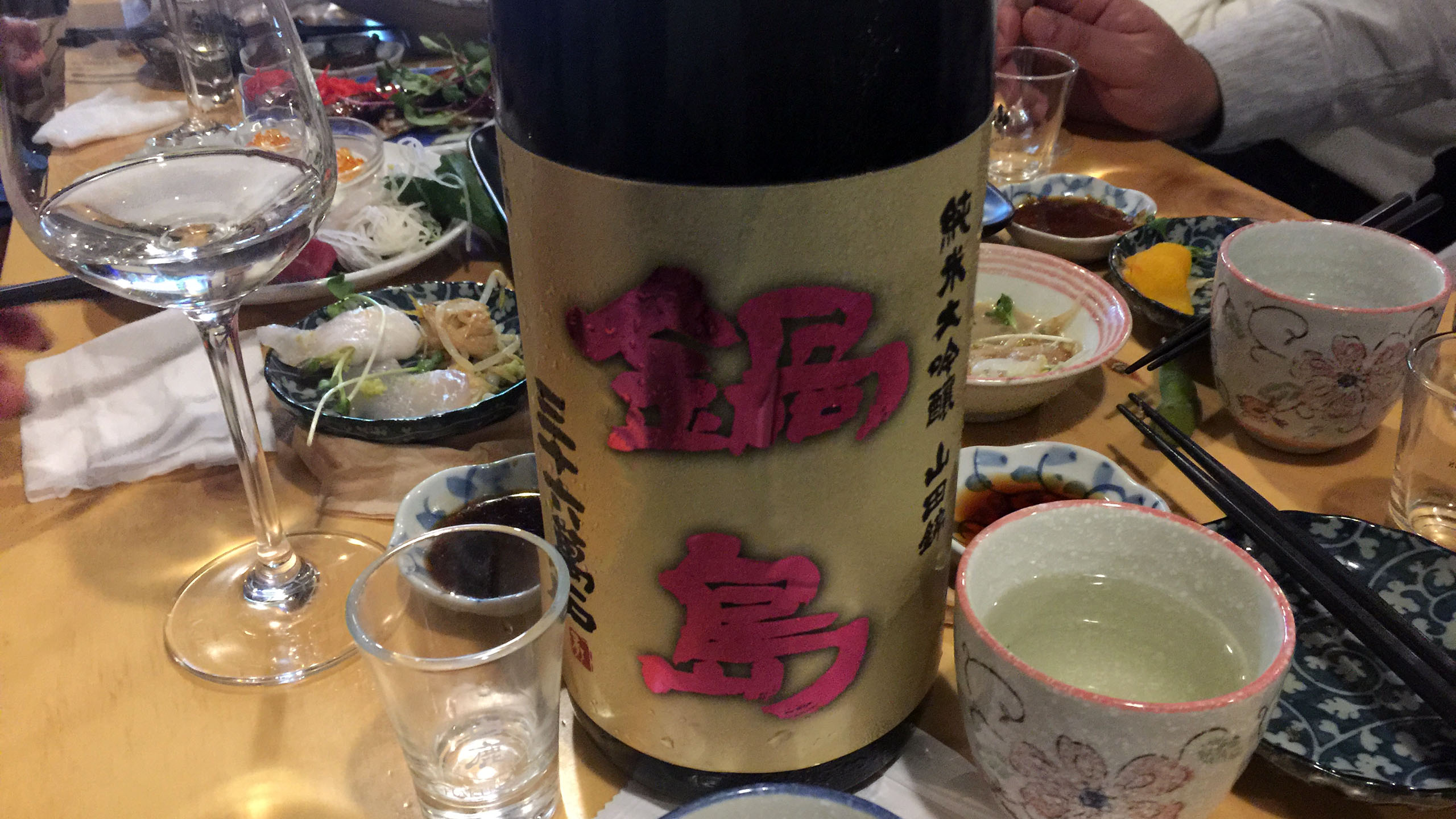 나베시마 쥰마이다이긴죠 특A 야마다니시키 45% 골드라벨