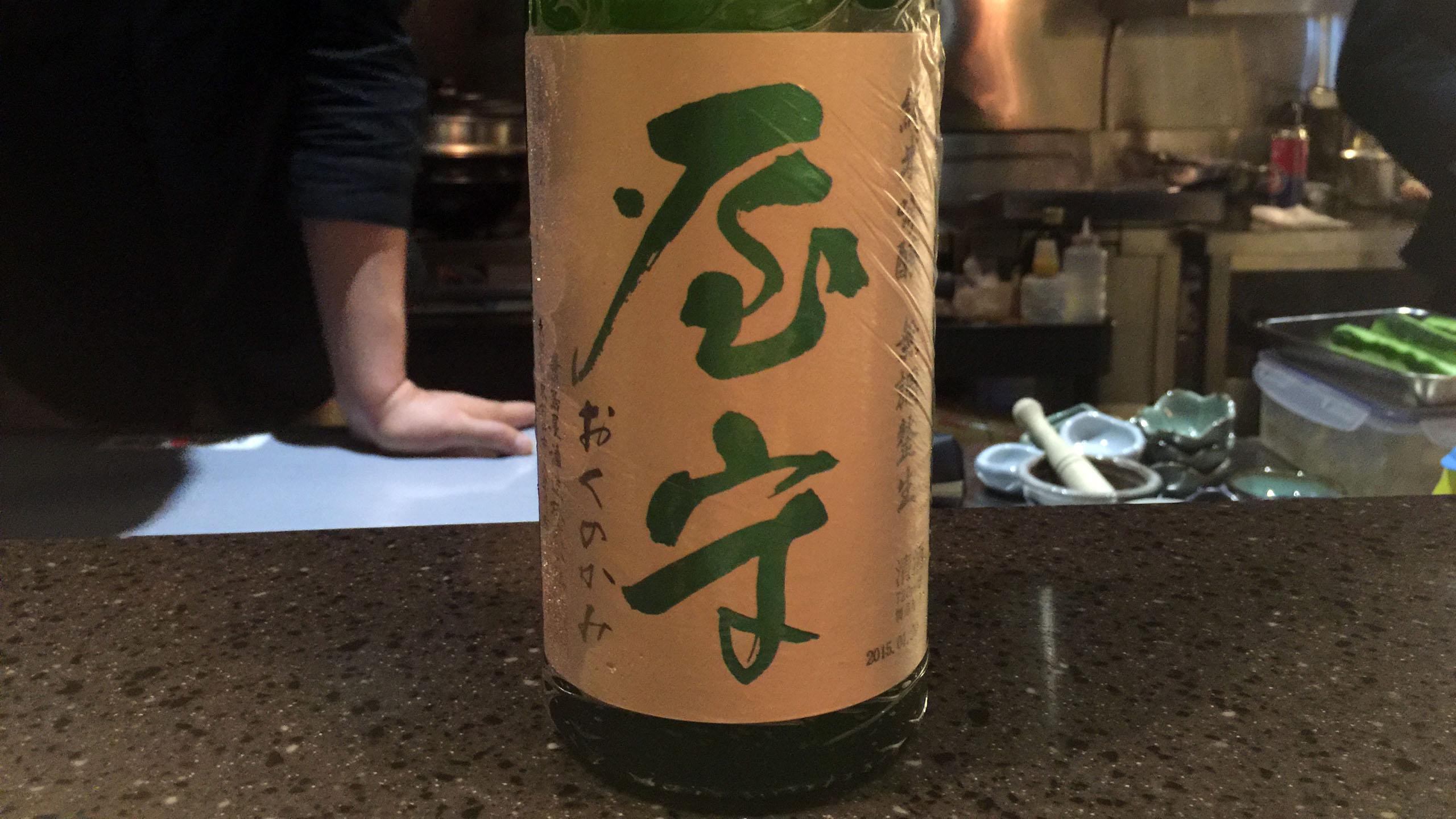 오쿠노카미 쥰마이긴죠 무쵸세이 나마자케
