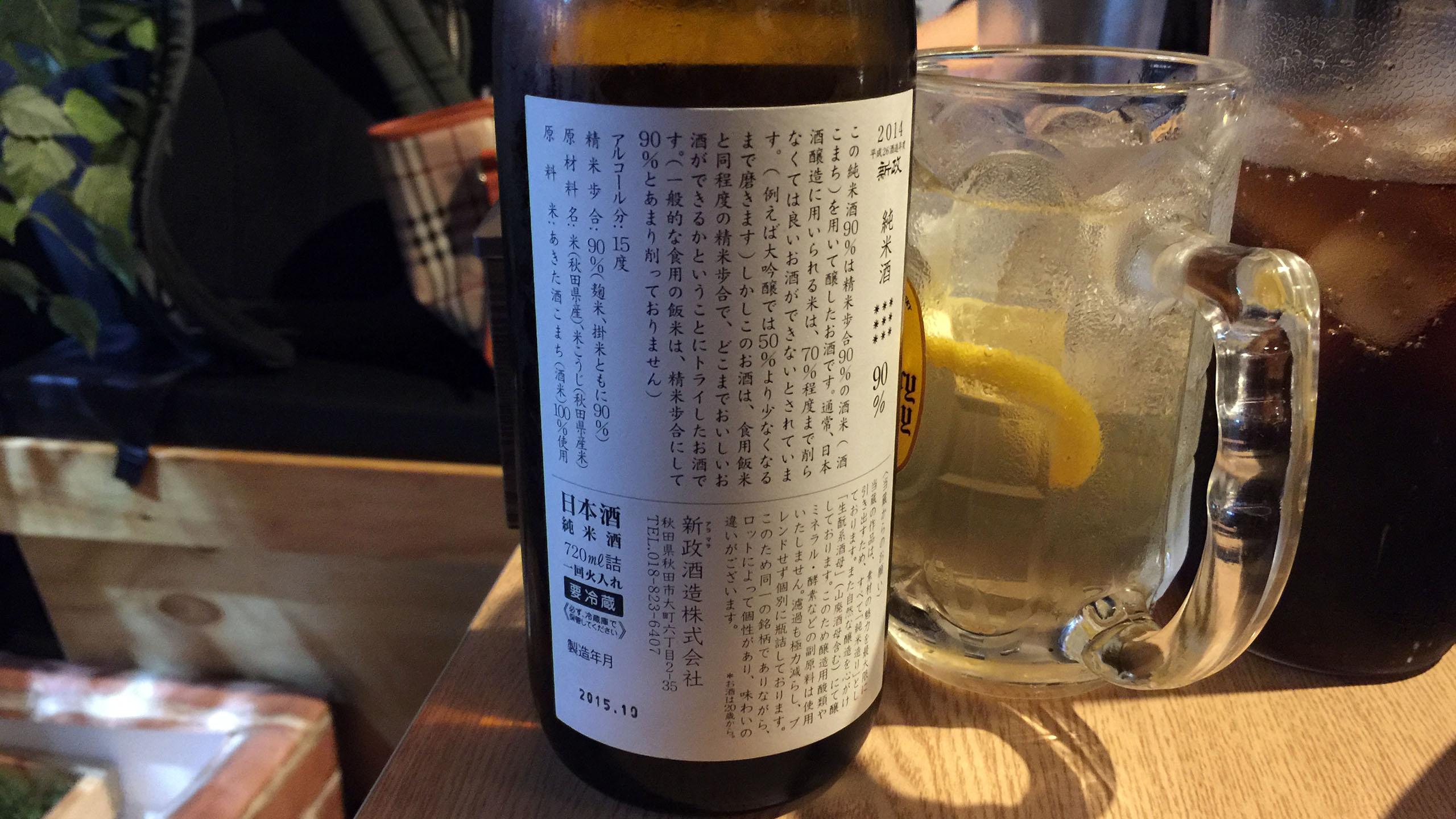 아라마사 쥰마이 90%