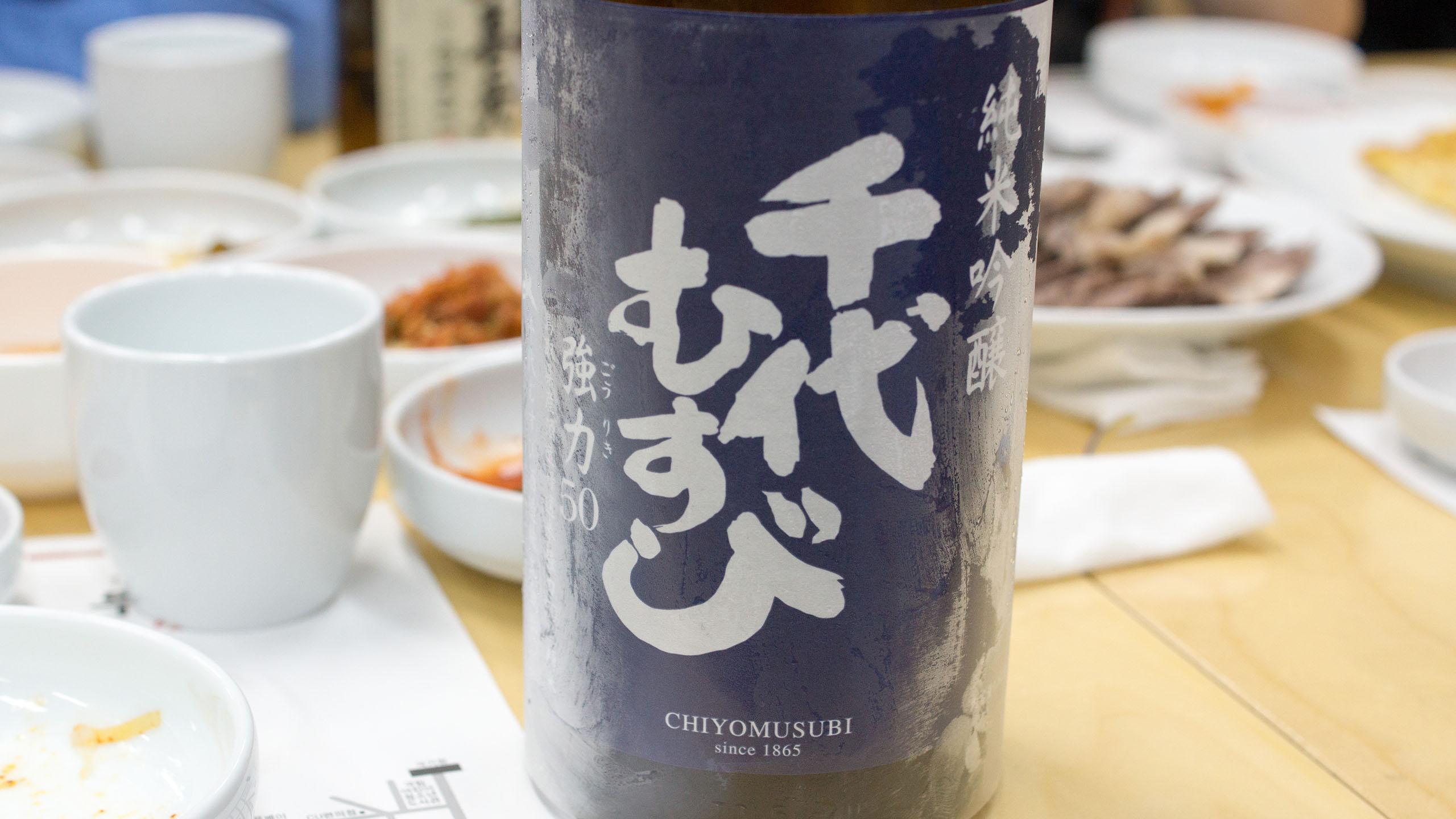 치요무스비 쥰마이긴죠 고우리키50