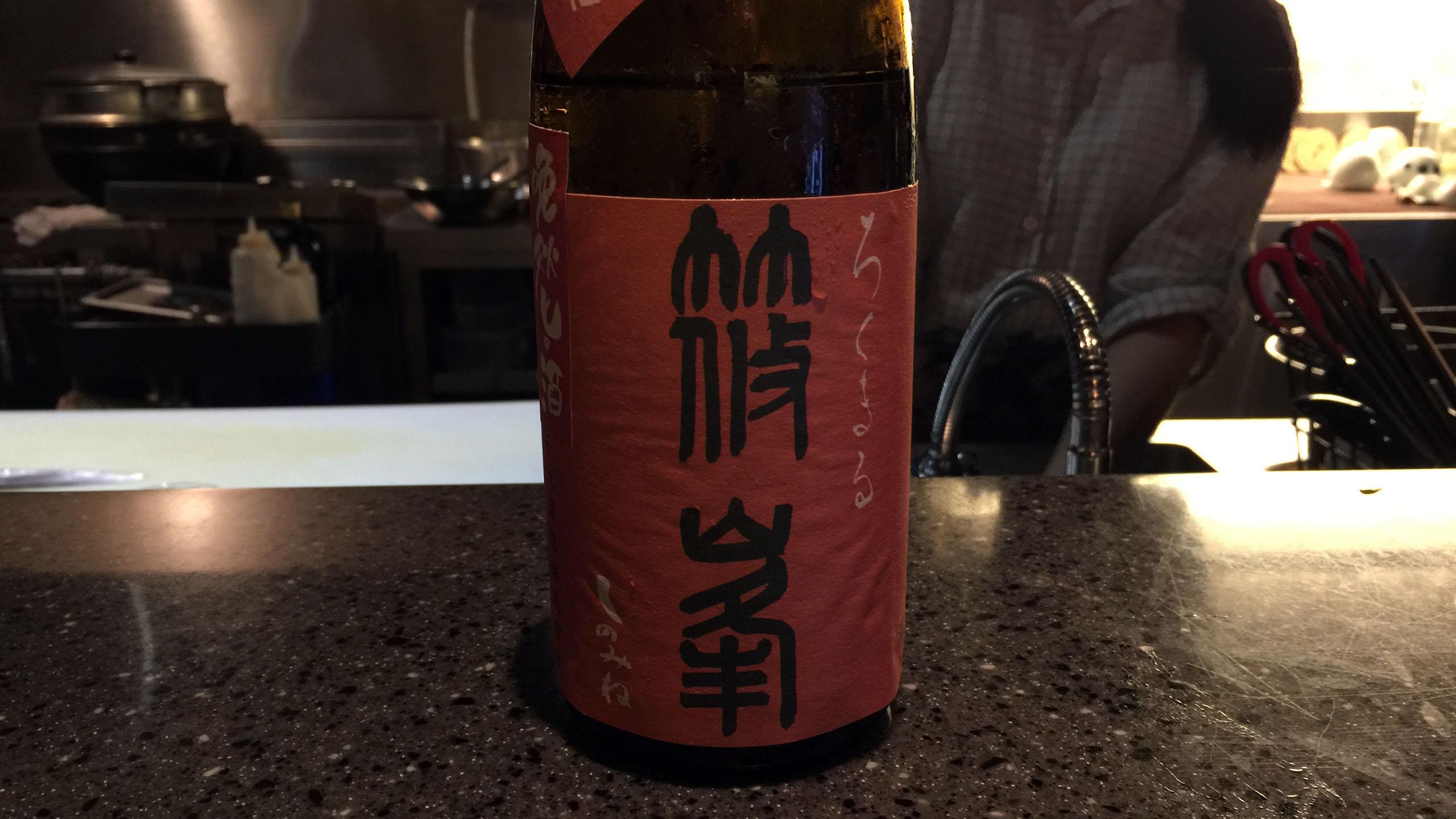 시노미네 쥰마이긴죠 로쿠마루 오마치 무로카 나마겐슈