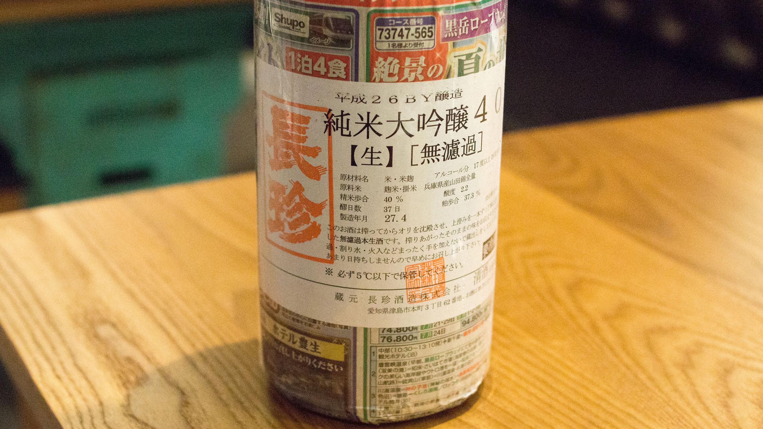 쵸진 쥰마이다이긴죠 신분시 40 무로카나마