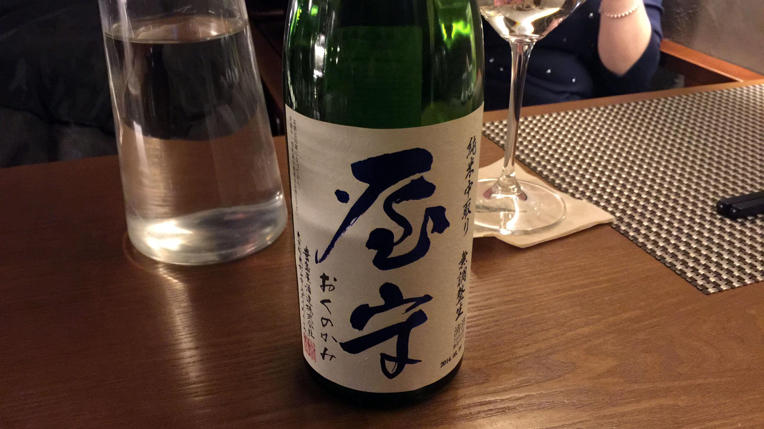 오쿠노카미 쥰마이 무쵸세이 나마자케