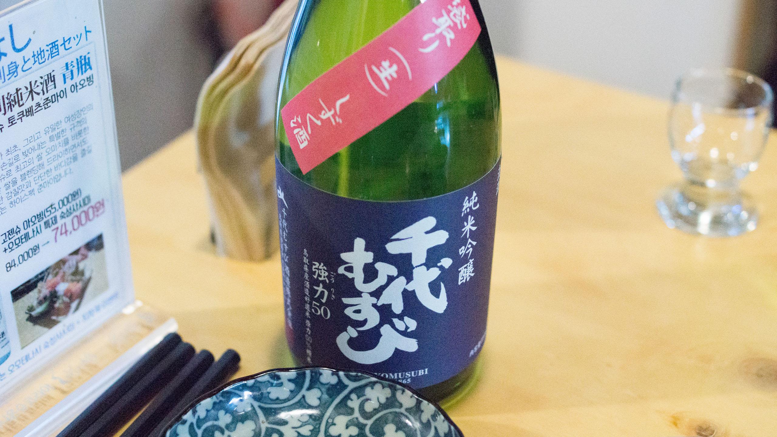 치요무스비 쥰마이긴죠 시즈쿠 나마 고우리키 50