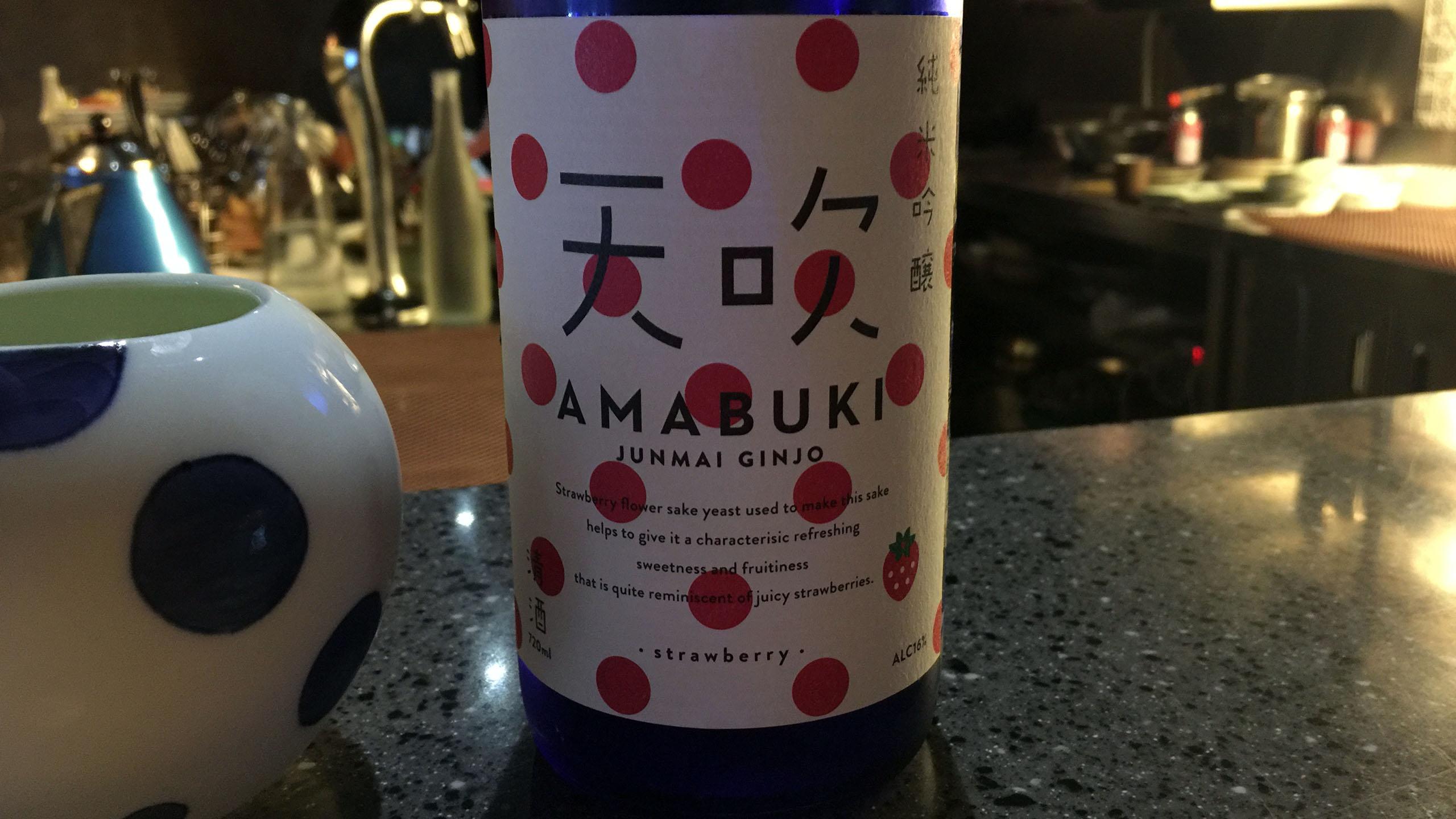 아마부키 쥰마이긴죠 이치고코보 오마치 나마