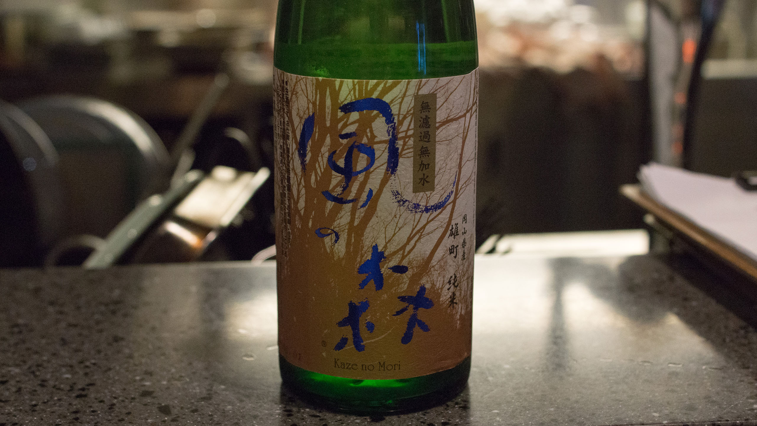 카제노모리 쥰마이 오마치 시보리하나 무로카무카스이 나마자케