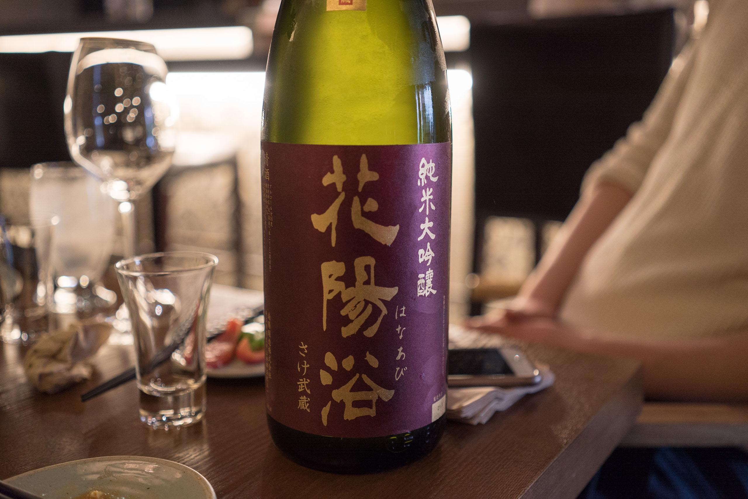 하나아비 쥰마이다이긴죠 사케무사시