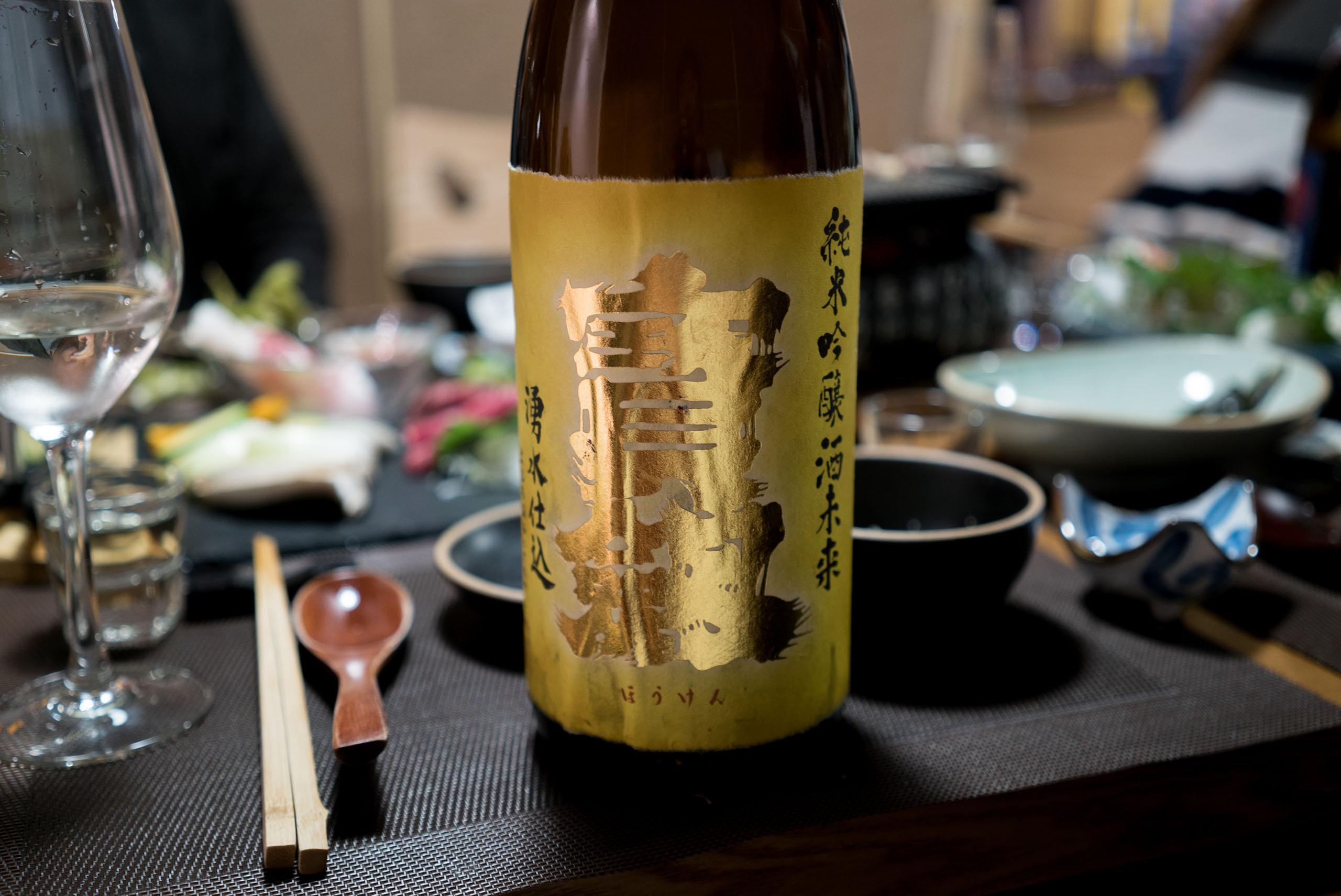 호우켄 쥰마이긴죠 사케미라이 나마자케