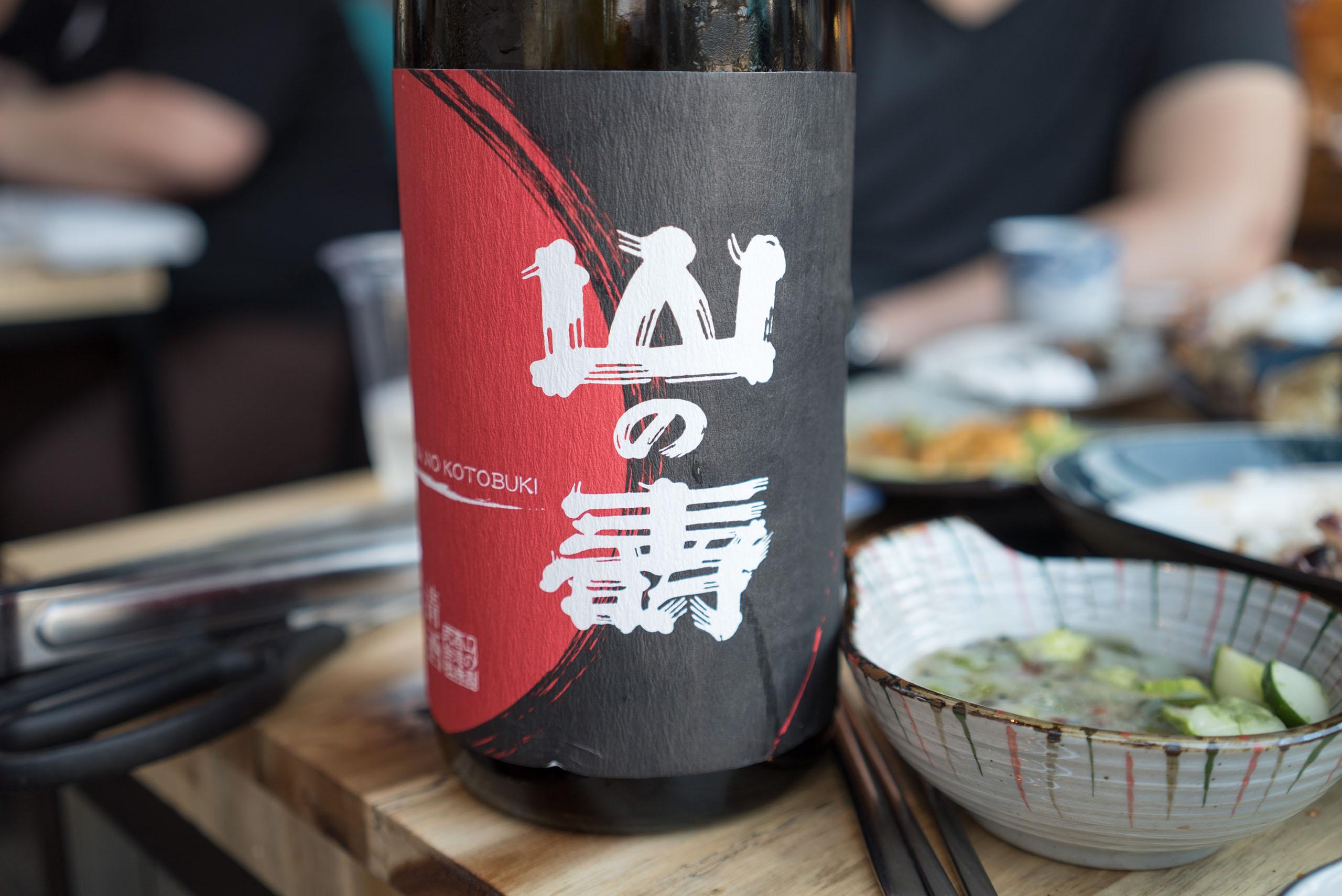 야마노코토부키 쥰마이긴죠 오마치