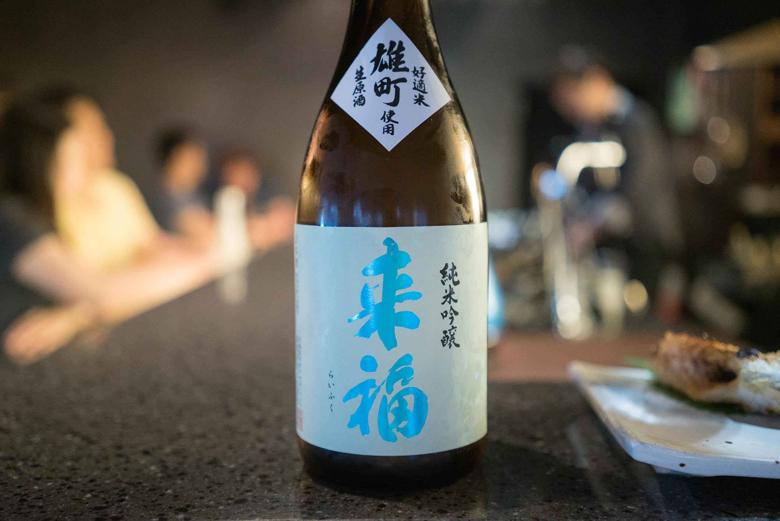 라이후쿠 쥰마이긴죠 오마치 나마겐슈