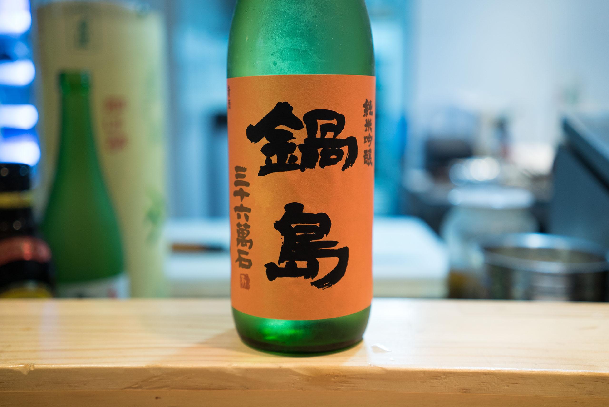 나베시마 쥰마이긴죠 고햐쿠만고쿠 나카쿠미무로카 나마자케 오렌지라벨