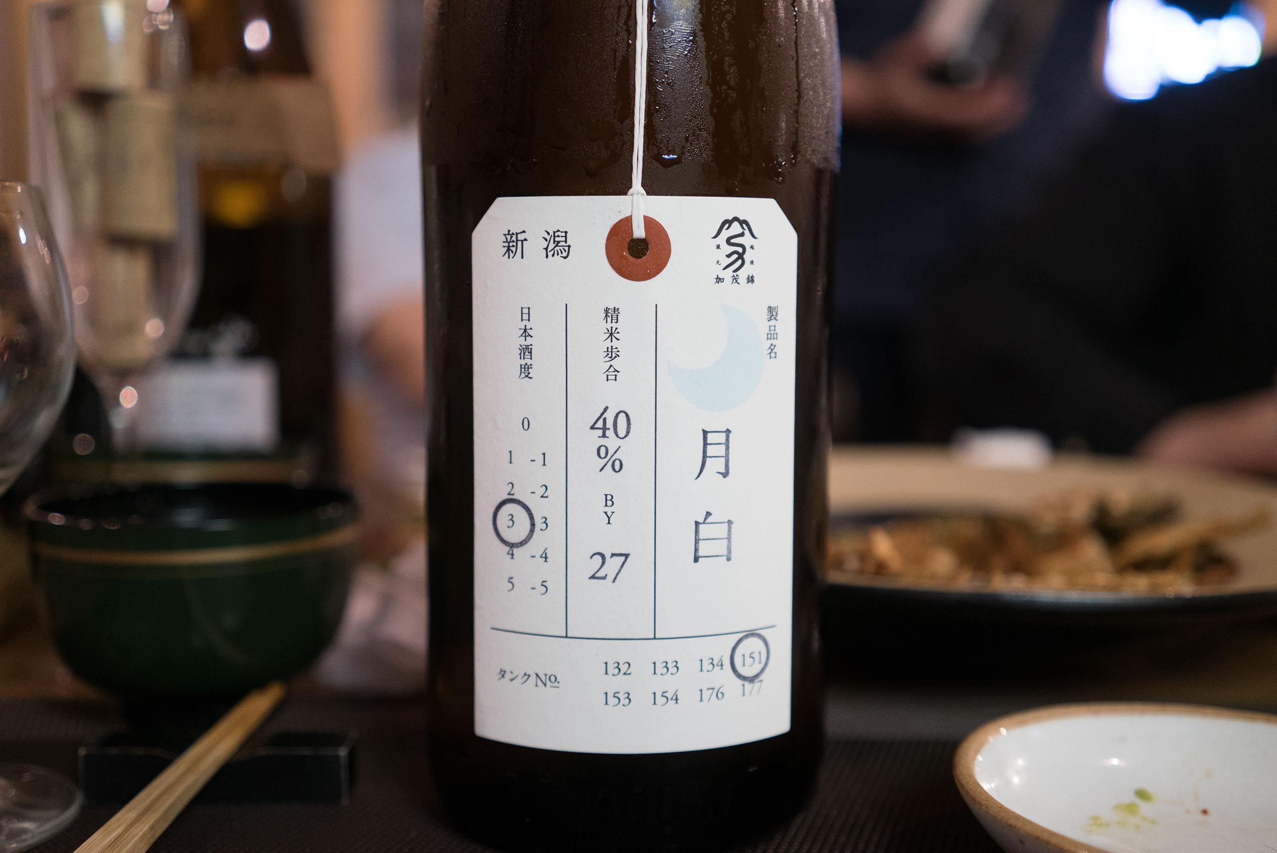 카모니시키 니후다자케 게츠뱌쿠 쥰마이다이긴죠 야마다니시키40 나마츠메