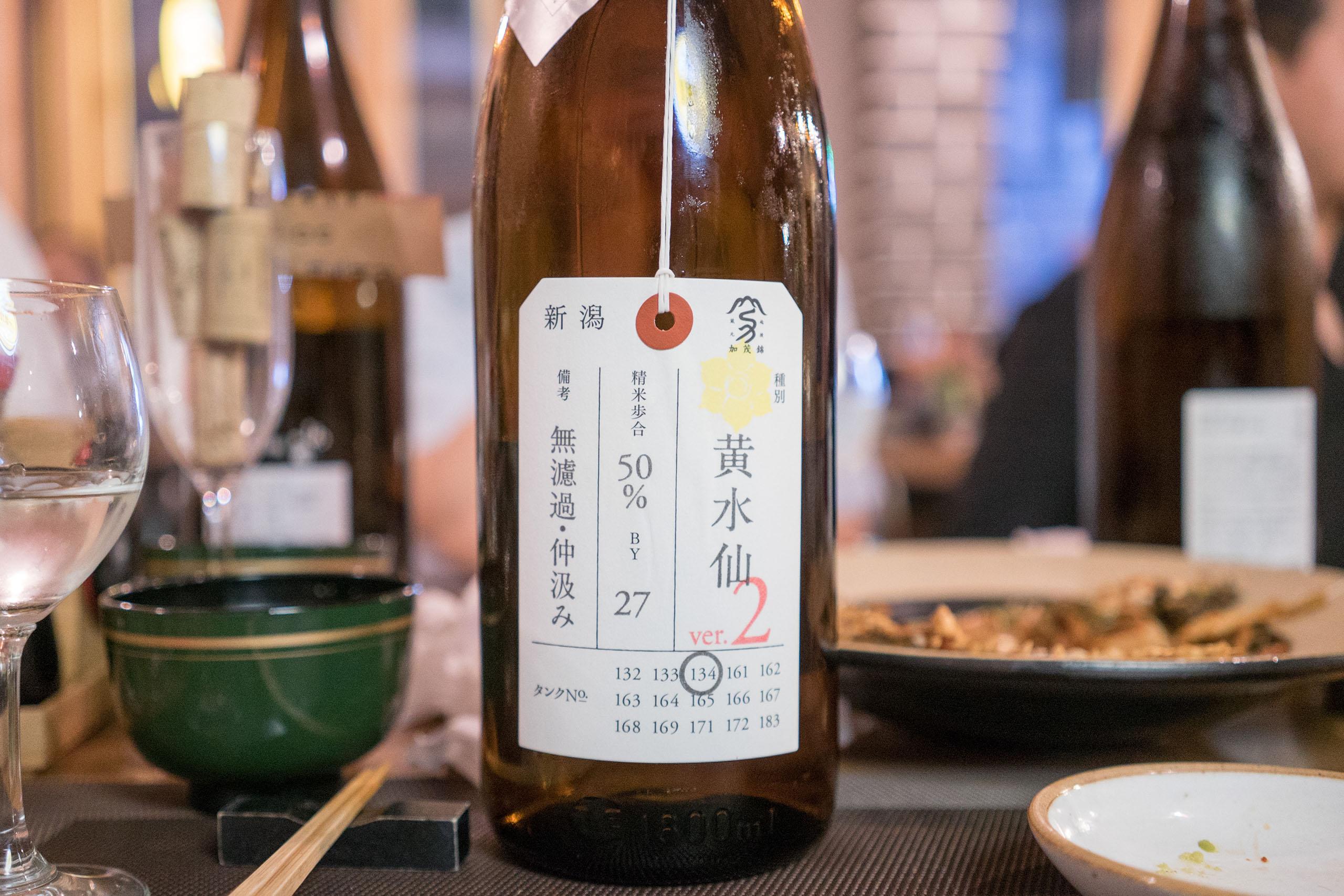 카모니시키 니후다자케 키스이센 쥰마이다이긴죠 나마겐슈 Ver.2