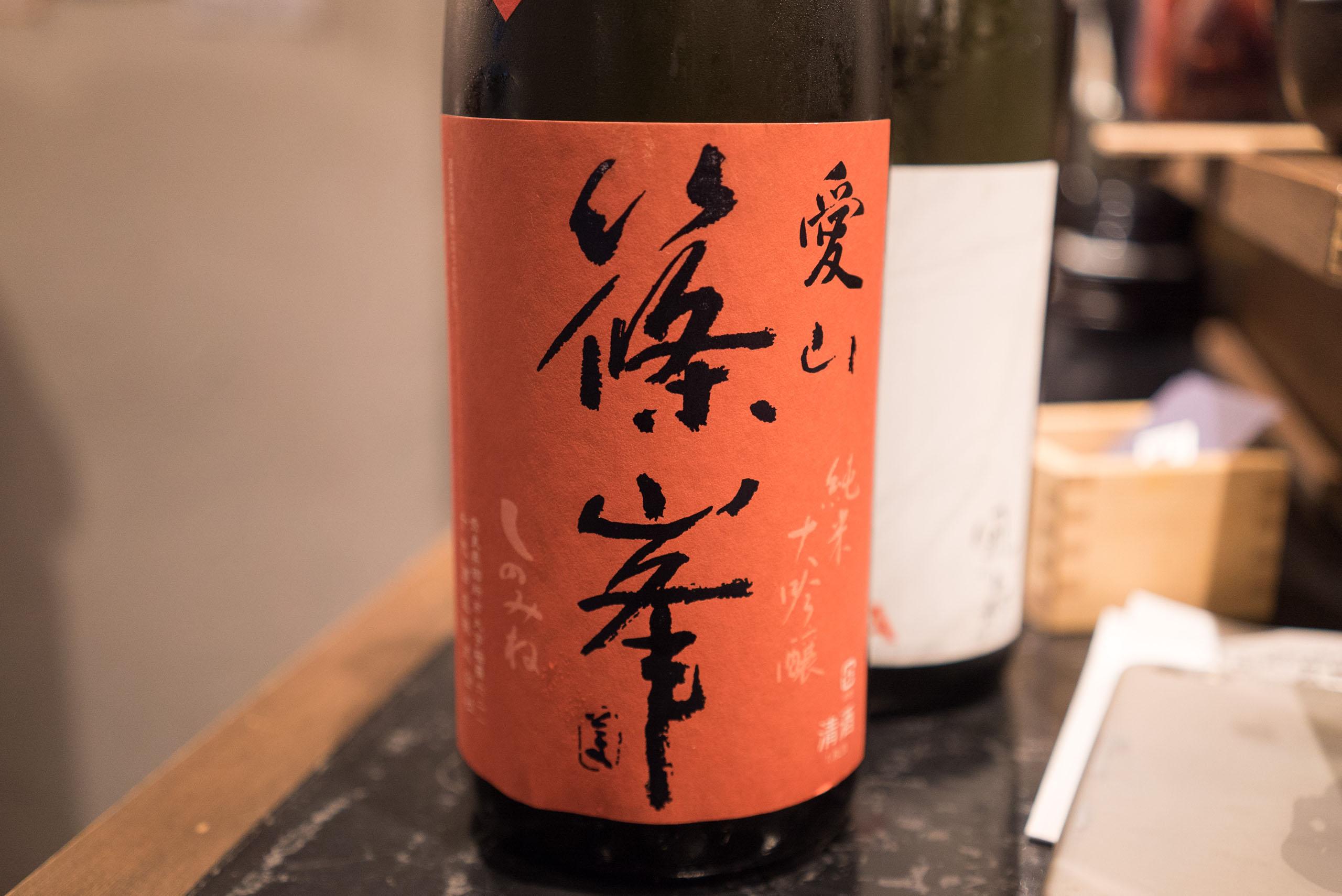시노미네 쥰마이다이긴죠 아이야마 무로카나마겐슈