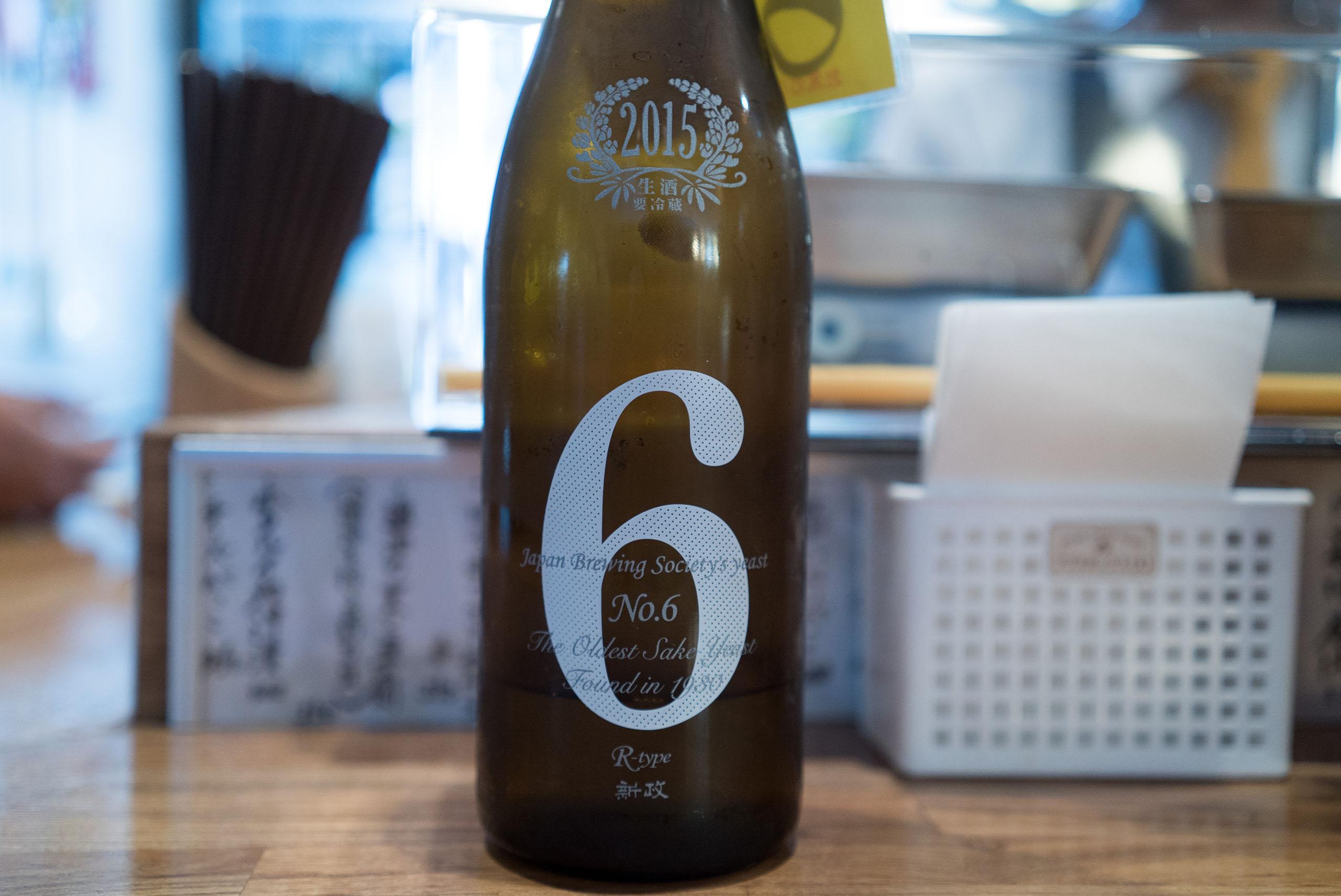 아라마사 쥰마이 No.6 R-Type