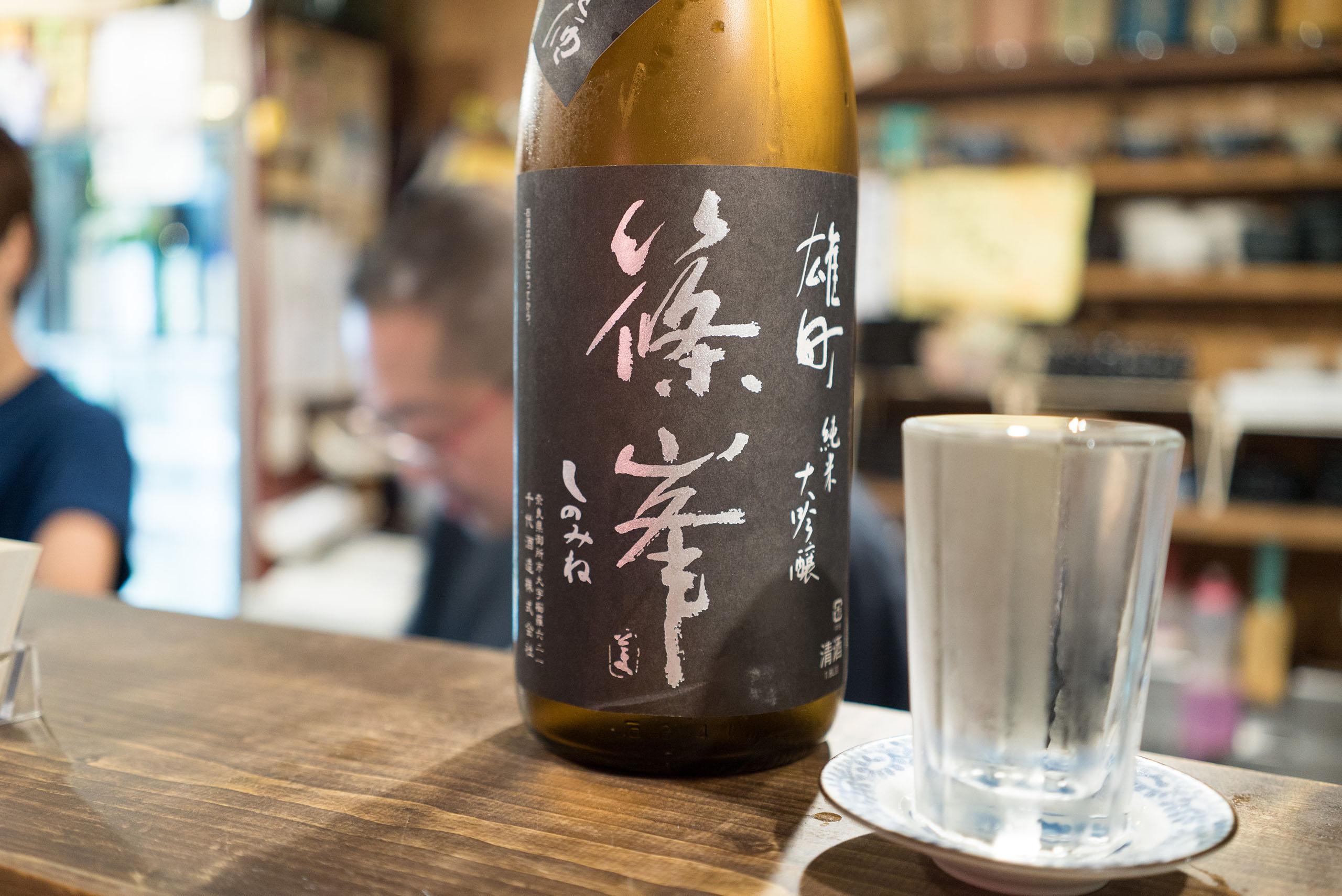 시노미네 쥰마이다이긴죠 오마치 나마자케