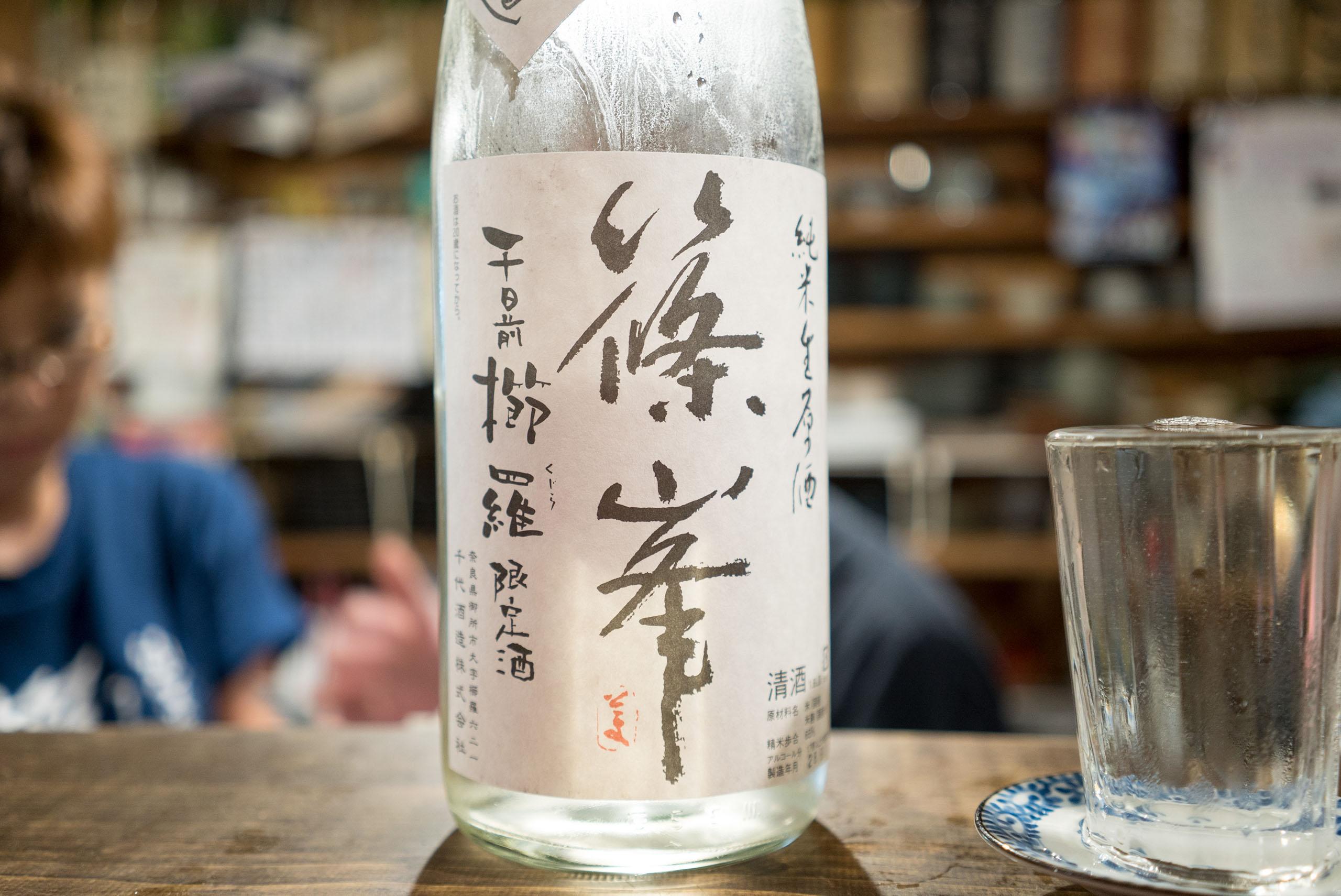 시노미네 쥰마이 지카쿠미 무로카나마겐슈 센니치마에 쿠지라 겐테이자케