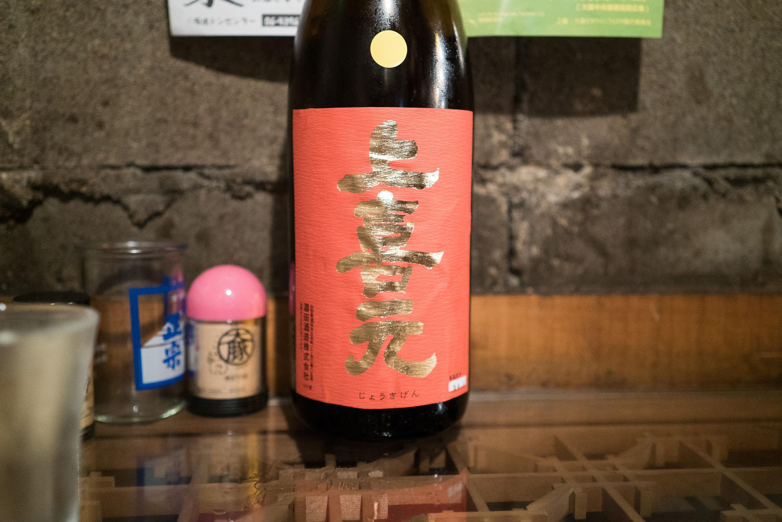 죠키겐 쥰마이다이긴죠 야마다니시키 50