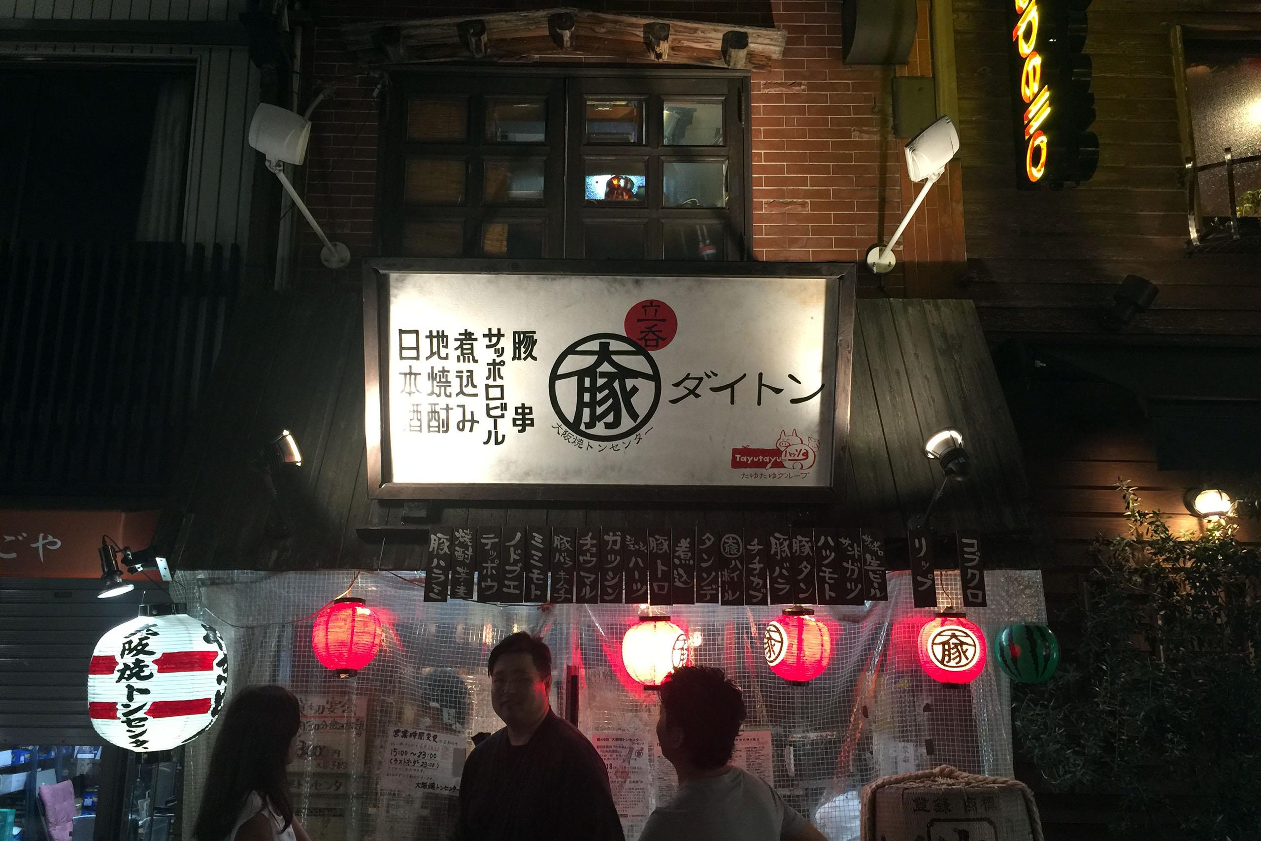오사카야키톤센터