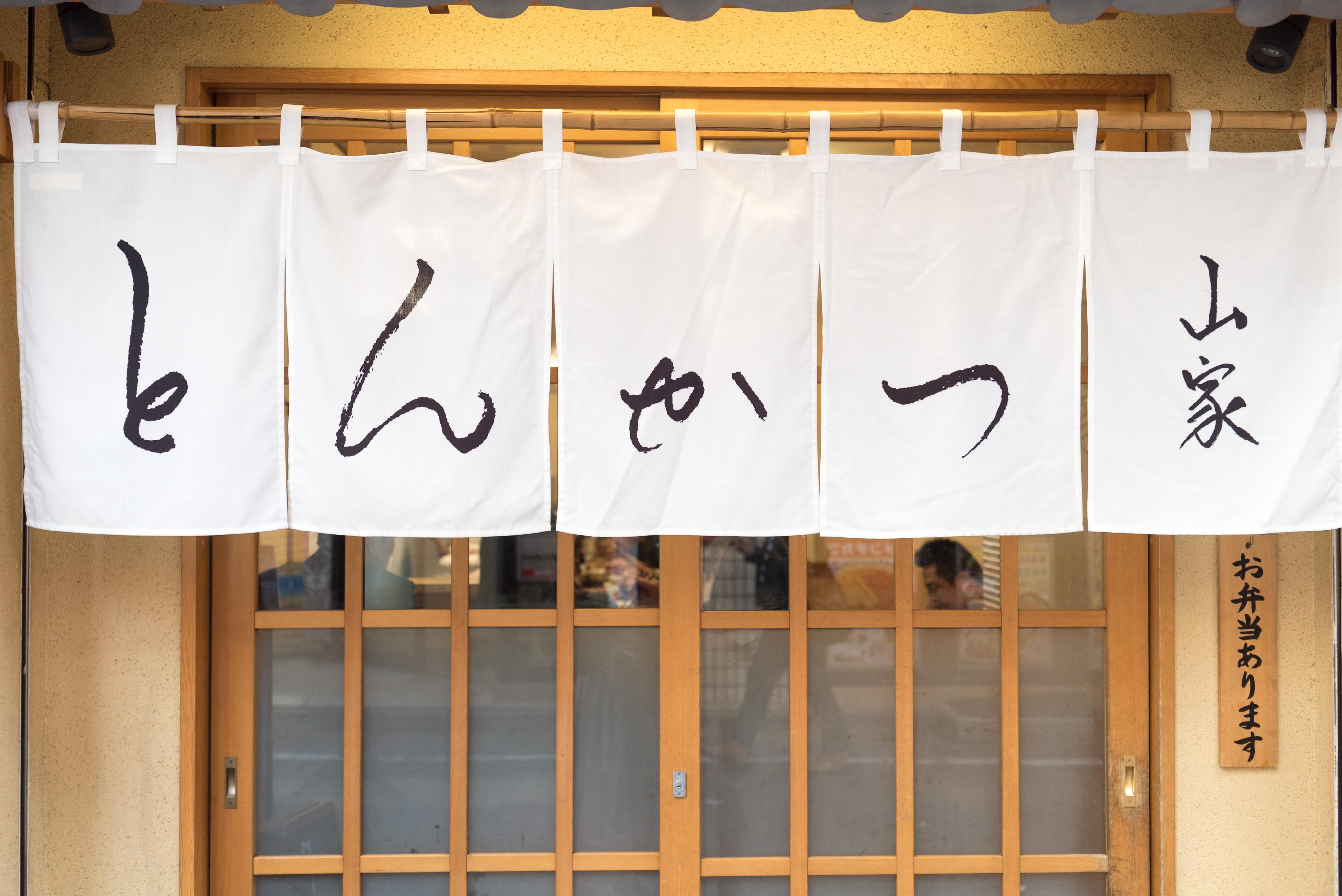톤카츠야마베