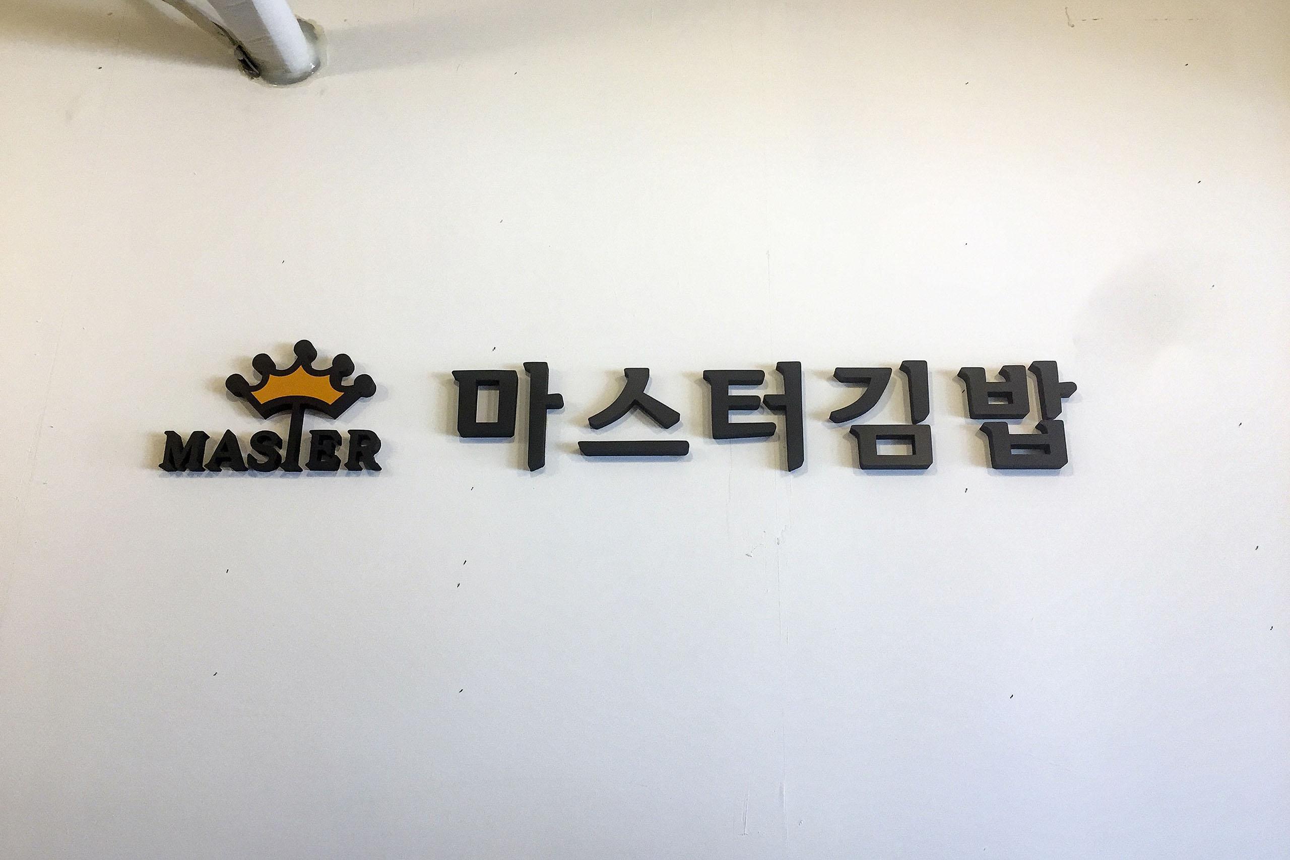 마스터김밥