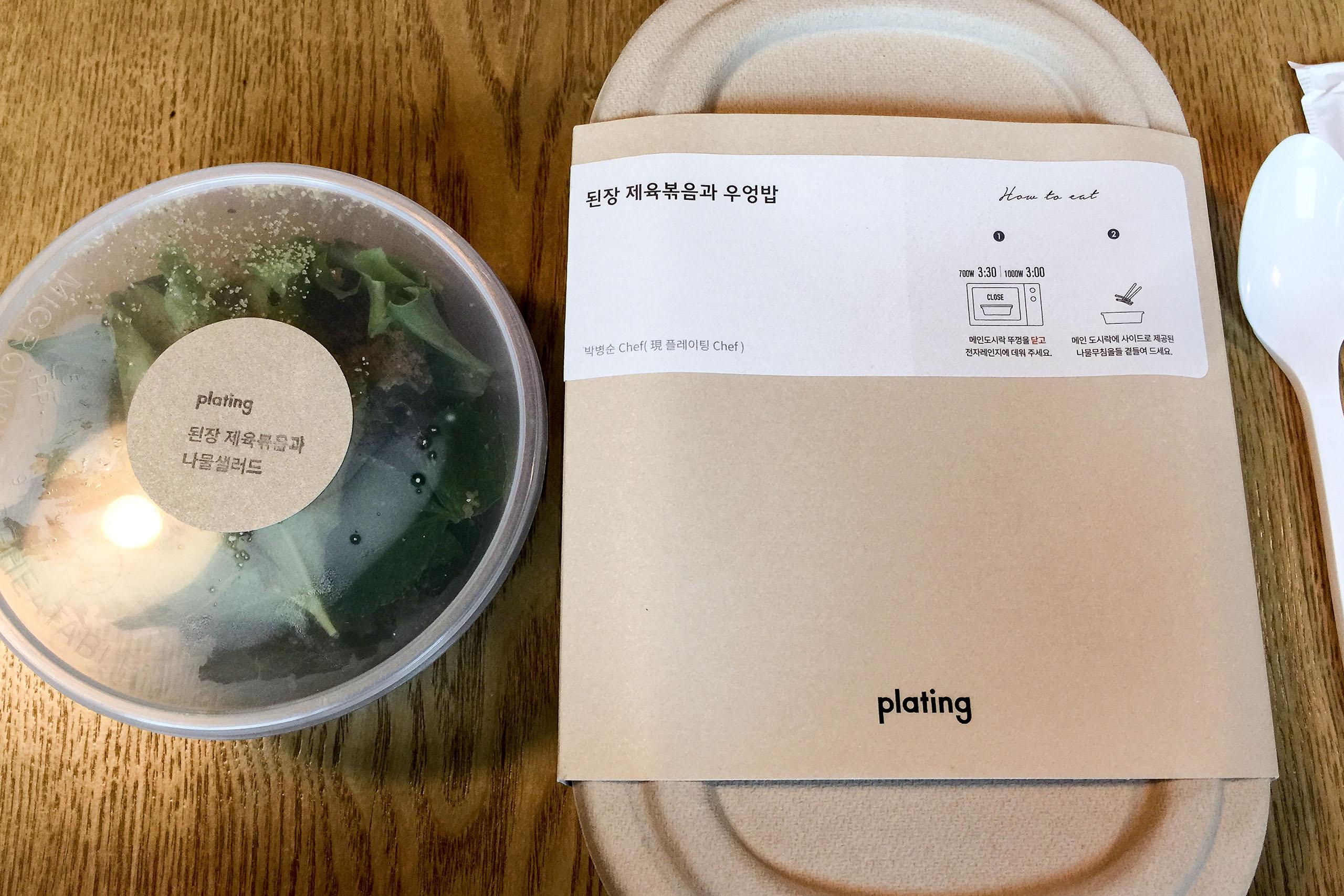 된장 제육볶음과 우엉밥