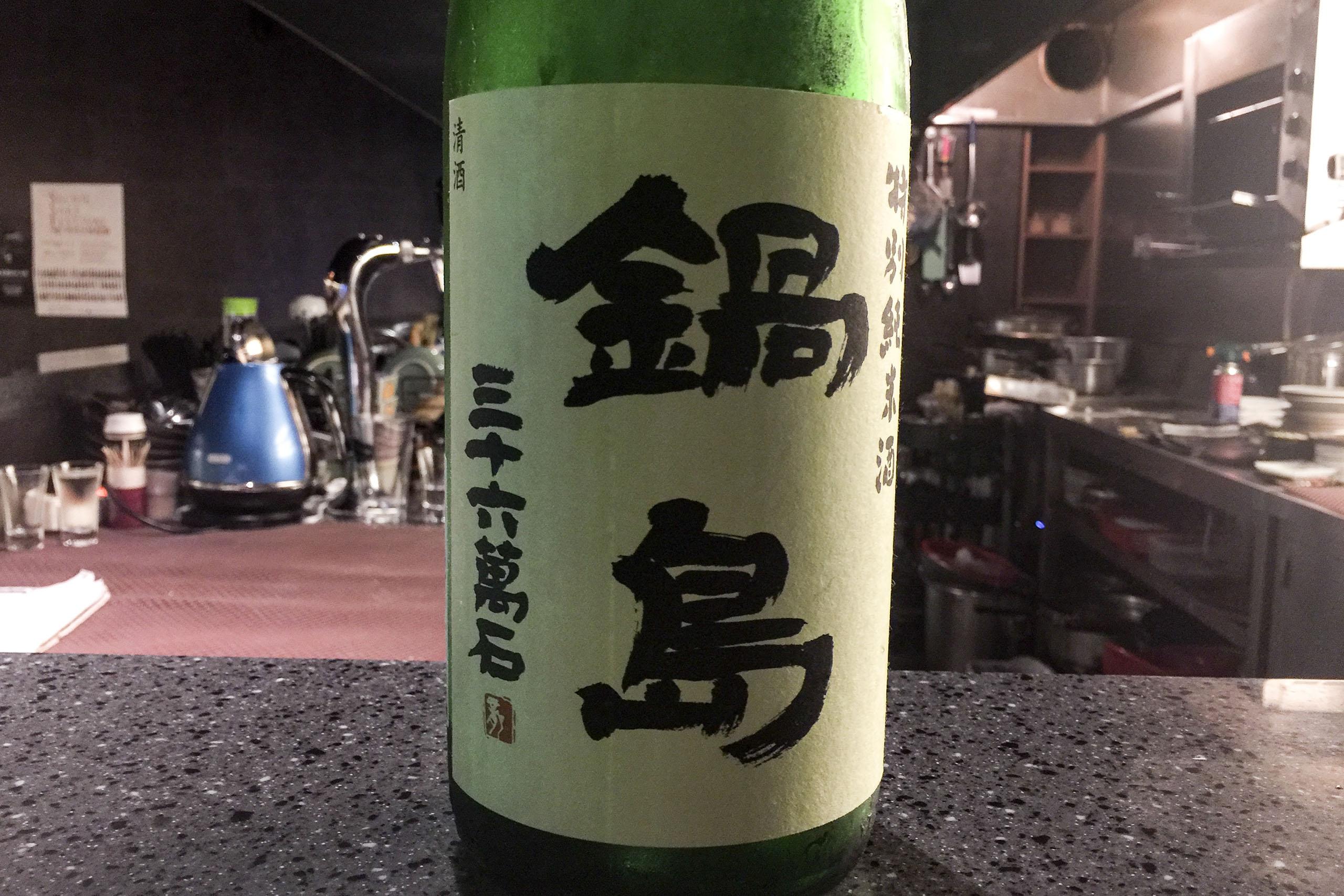 나베시마 토쿠베츠쥰마이