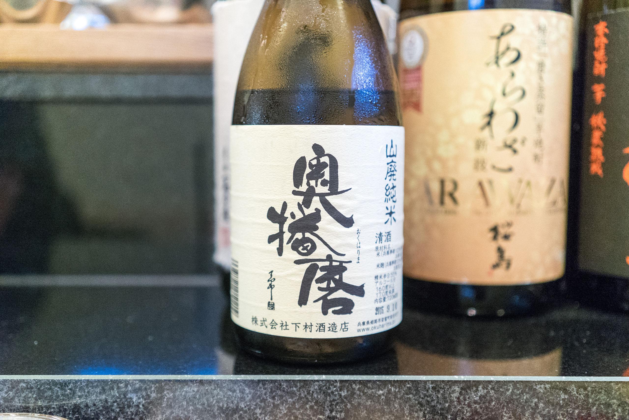 오쿠하리마 반슈 야마하이 쥰마이 나마자케
