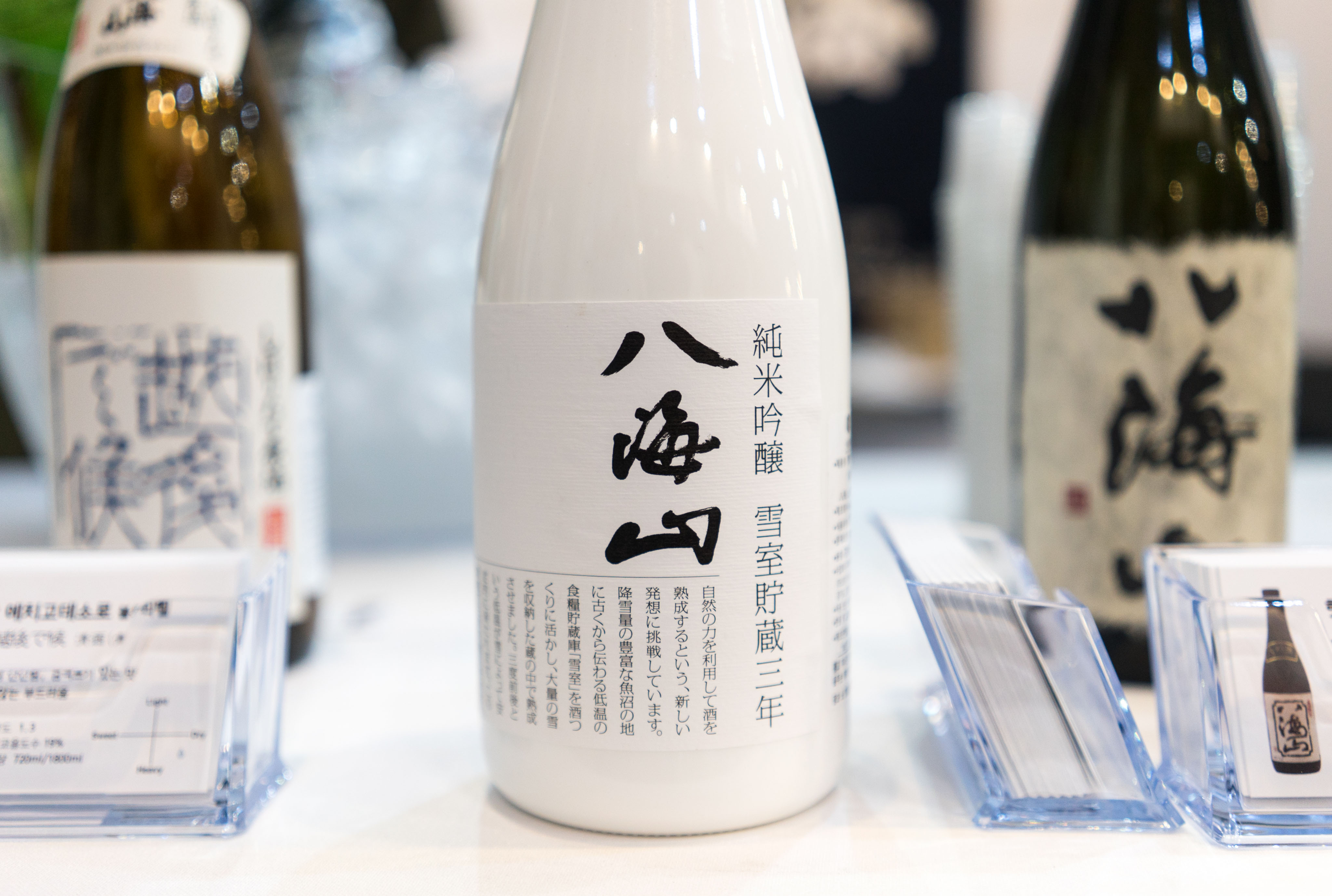 핫카이산 쥰마이긴죠 유키무로