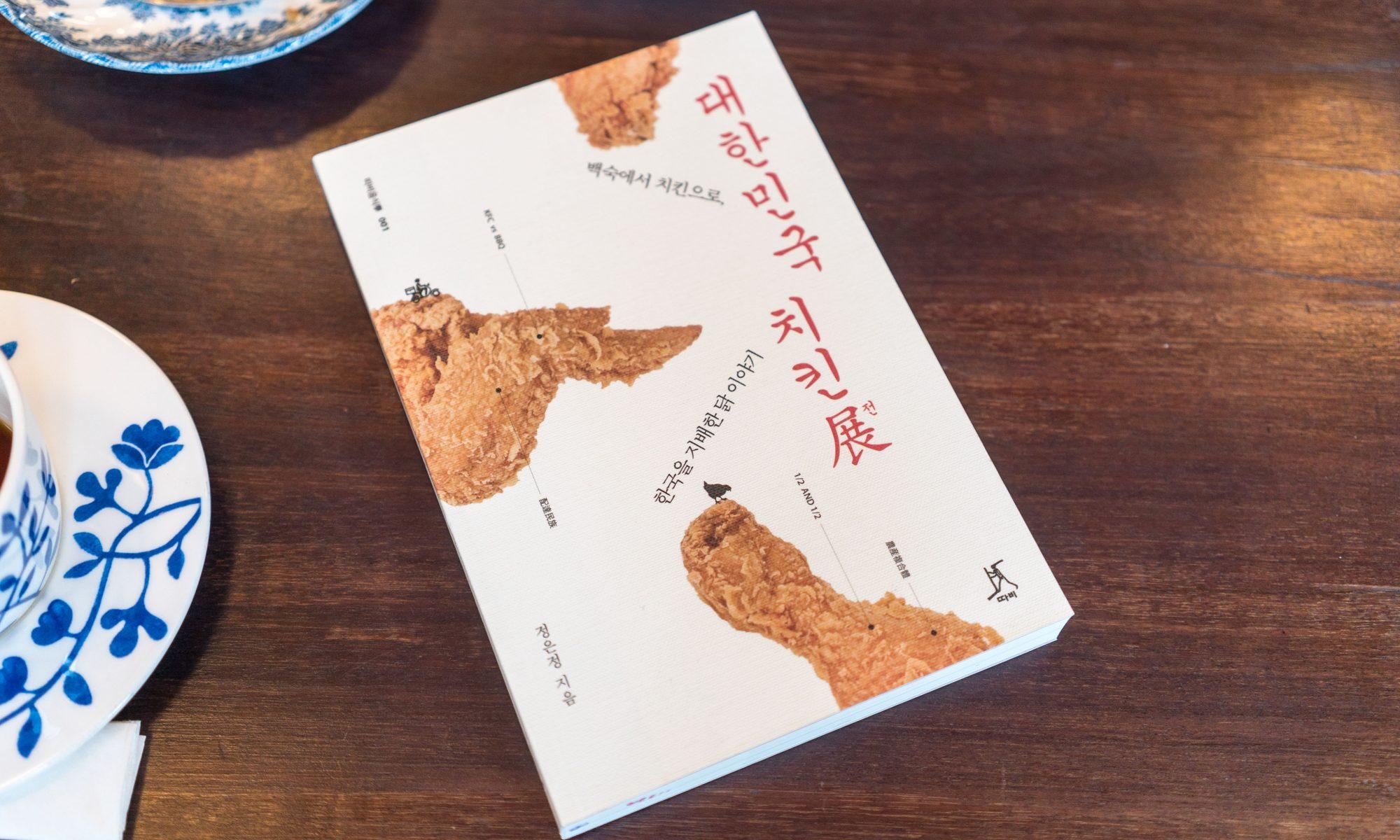 대한민국 치킨전